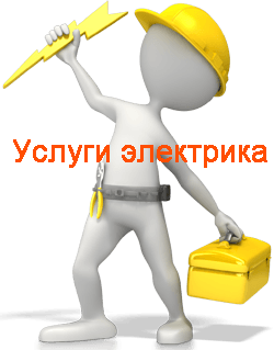 Сайт электриков Ставрополь. stavropol.v-el.ru электрика официальный сайт Ставрополя